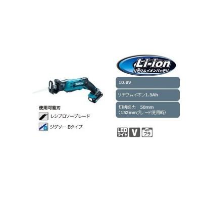 マルチポジションスイッチで自由×自在【マキタ】充電式レシプロソーJR104DSH リチウムイオン1.5Ah 10.8V対応