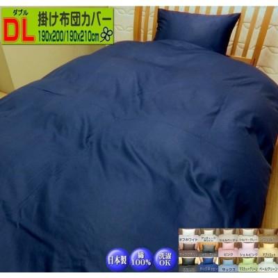 掛け布団カバー ダブルサイズ 190x200/190x210cm 日本製 綿100% 高級ブロード SWING COLOR