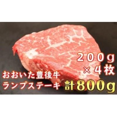 おおいた豊後牛ランプステーキ800g(200g×4枚)<27-C0008>