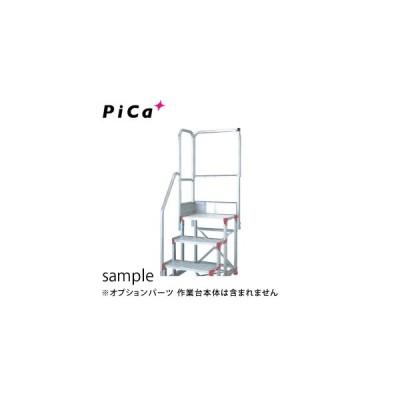 ピカ(Pica) ZG型アルミ作業台用オプション 階段片手すり天場二方 ZG-TE14A11H 高さ1100mm [配送制限商品]