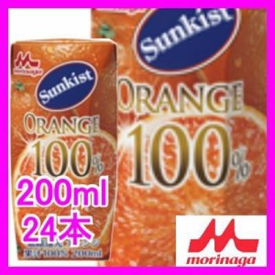 森永乳業 サンキスト 100% オレンジ 200ml 24本 (24本×1ケース)