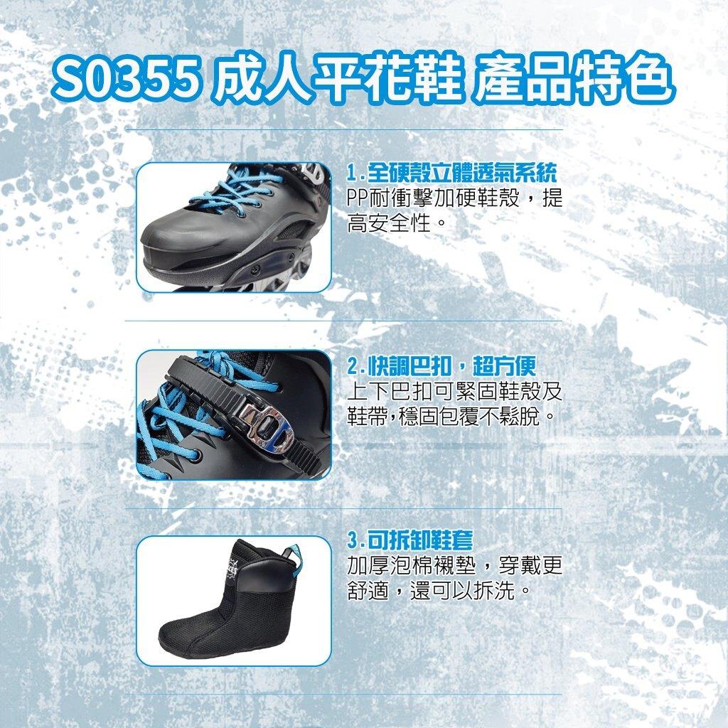 【H.Y SPORT】成功SUCCESS S0355 成人 直排輪 溜冰鞋 競速 無煞車頭 鋁合金 平地花式溜冰鞋