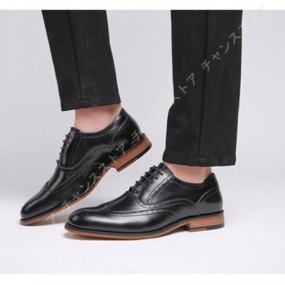 ビジネスシューズ ウォーキングシューズ レースアップ 革靴 メンズ 通勤 紳士靴 通気性 屈曲性 耐磨耗性 クッション 滑り止め ドレスシューズ