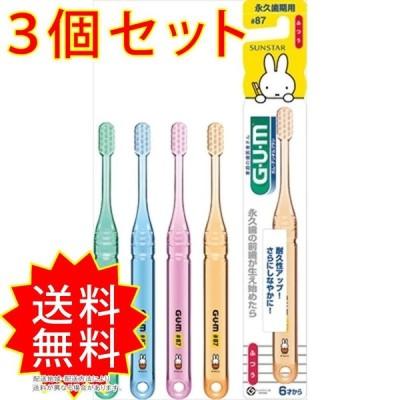 3個セット ガム デンタルブラシ子供 #87(永久歯期用 ふつう) サンスター 歯ブラシ まとめ買い 通常送料無料