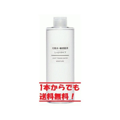 無印良品 化粧水 敏感肌用 しっとりタイプ 大容量 400mL