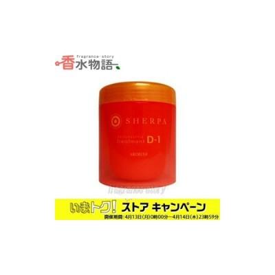 アリミノ ARIMINO シェルパ デザインサプリ トリートメント D-1 250g hs 【nas】