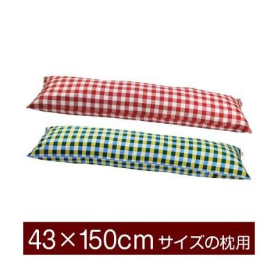 枕カバー 43×150cmの枕用ファスナー式  チェック綿100% パイピングロック仕上げ