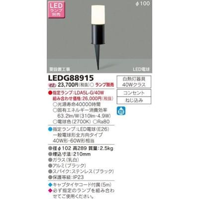 【送料最安値!】東芝LED照明 LED電球形 LED電球別売り φ100ポール スパイク式 LEDガーデンライト LEDG88915