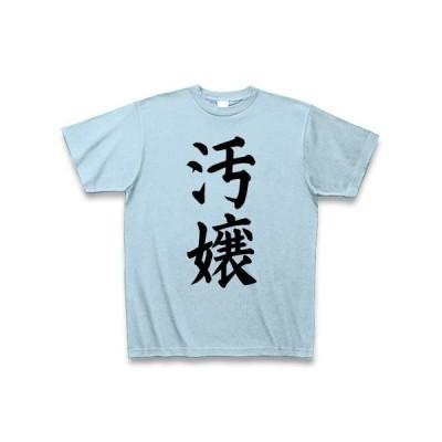 汚嬢 Tシャツ Pure Color Print(ライトブルー)