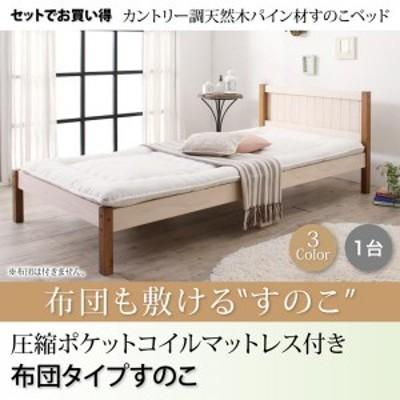 すのこベッド シングル マットレス付き 圧縮ポケットコイル 布団用すのこ1台タイプ カントリー調天然木パイン材ベッド シングルベッド