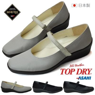 トップドライ アサヒ レディース レイン パンプス シューズ TDY39-59 AF3959 TOP DRY ゴアテックス 防水 3E 日本製 雨 靴 婦人 アサヒシューズ AF3959 19SS05