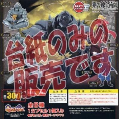 【非売品ディスプレイ台紙】HGIFシリーズ 鋼の錬金術師 FULLMETAL ALCHEMIST バンダイ ガチャポンガシャポン