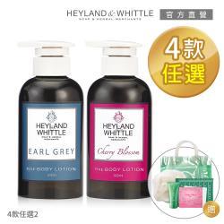 H&W 英倫薇朶 好感香氛清潔沐浴特惠組