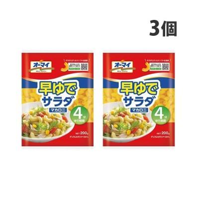 日本製粉 オーマイ 早ゆでサラダマカロニ 200g×3個