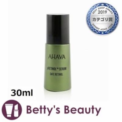 日本未発売 アハバ セーフレチノールセラム  30ml美容液 Ahava【S】