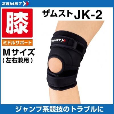 ザムスト 膝サポーター JK-2 Mサイズ 371202 ZAMST run