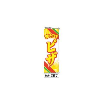 ミニふでのぼり ピザ(飲食-267)幟 ノボリ 旗 10×30cm