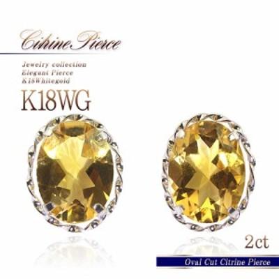 ピアス 18金 レディース シトリン 一粒 (両耳) k18 ホワイトゴールド プレゼント ジュエリー 18k アクセサリー 黄色 セカンドピアスホワ