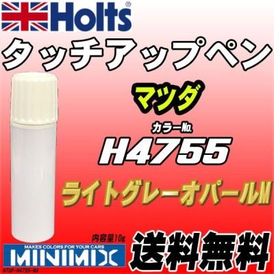 タッチアップペン マツダ H4755 ライトグレーオパールM Holts MINIMIX
