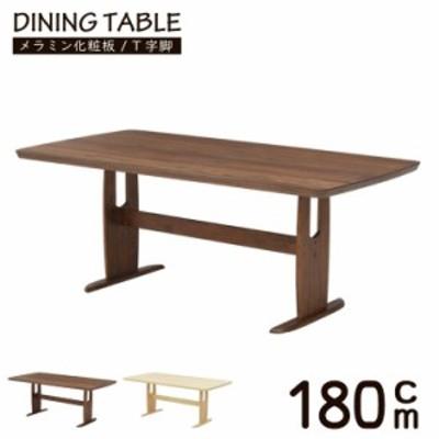 ダイニングテーブル 幅180cm 6人 メラミン化粧板 T字脚 mmv180-360 ウォールナット色 クリアナチュラル色 長方形 カフェ風 大家族 8s-1k