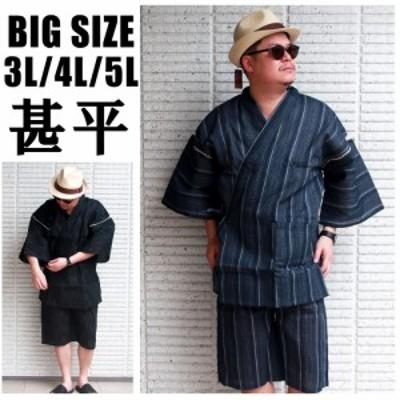 送料無料 メンズ 大きいサイズ 甚平 上下セット XL XXLXXXL 3L 4L 5Lブラック ネイビー しじら織り 男性用 紳士