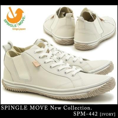 スピングルムーブ SPINGLE MOVE SPM-442 IVORY(アイボリー) made in japan ハンドメイド(手作り)スニーカー(革靴)メンズ