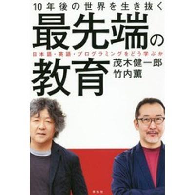 [書籍のゆうメール同梱は2冊まで]/[書籍]/10年後の世界を行き抜く最先端の教育 日本語・英語・プログラミングをどう学ぶか/茂木健一郎/著