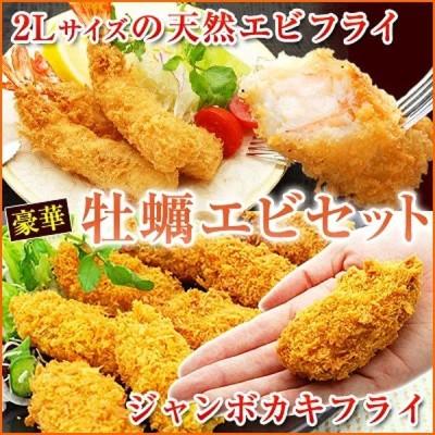 天然 エビフライ 特大 10尾 無頭タイプ と 広島県産 ジャンボ カキフライ 大粒 約45g×10個 おすすめ セット 海老フライ 牡蠣フライ かきふらい えびふらい