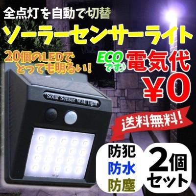 2個セット ソーラーライト センサーライト 20LED 屋外 人感センサー 防犯ライト 自動点灯 防水 太陽発電 配線不要 庭 壁 ガーデン 玄関 ledライト