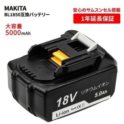 makita マキタ BL1850 互換バッテリー 互換電池 大容量 5000mAh