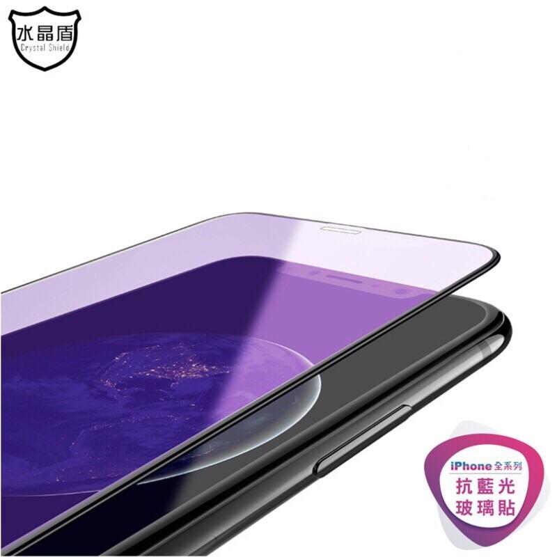 水晶盾 頂級抗藍光玻璃貼 滿版玻璃保護貼 適用 iPhone12 11 Pro XR Xs MAX SE2 i8/7/6
