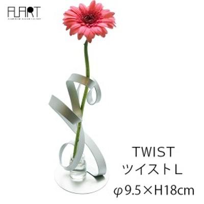 花瓶 おしゃれ 一輪挿し フラワーベース 花器 ツイスト L TWIST アルアート AT-2 シンプル 軽量 アルミニウム シルバー 日本製 国産 かわ