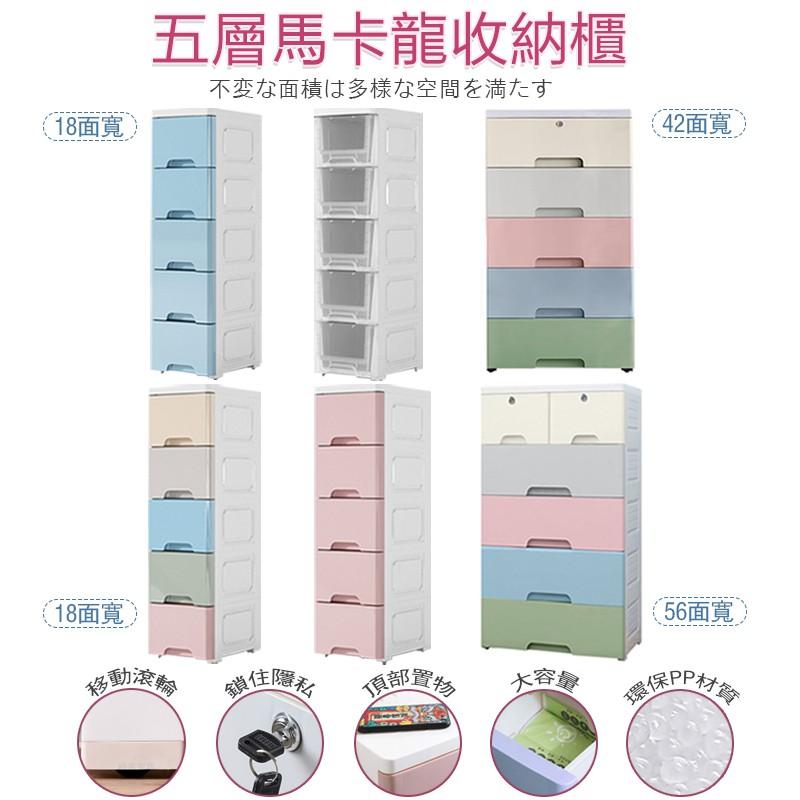 [台灣現貨馬上寄] 五層隙缝收納櫃(42面寬/56面寬/18面寬) 移動滾輪 大容量分類