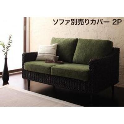 送料無料 【ソファカバー】 アバカシリーズ Carama カラマ ソファ用 別売りカバー 2P (2人掛け)