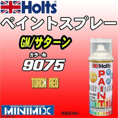 ペイントスプレー GM/サターン 9075 TORCH RED Holts MINIMIX