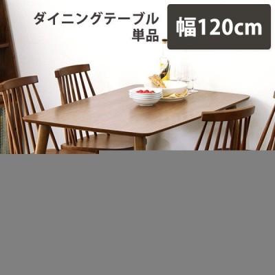ダイニング ダイニングテーブル単品 幅120cmタイプ