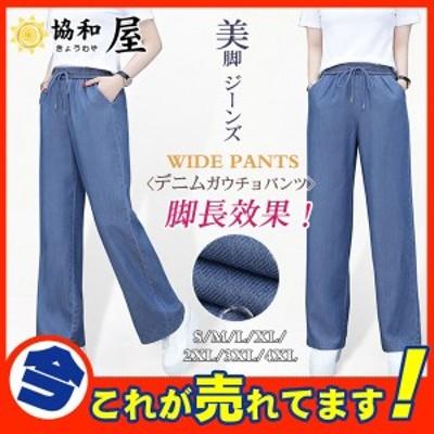 デニム ワイドパンツ レディース ボトムス リボン付き ウエストゴム 薄手 涼しい ジーンズ カジュアル きれいめ ゆったり