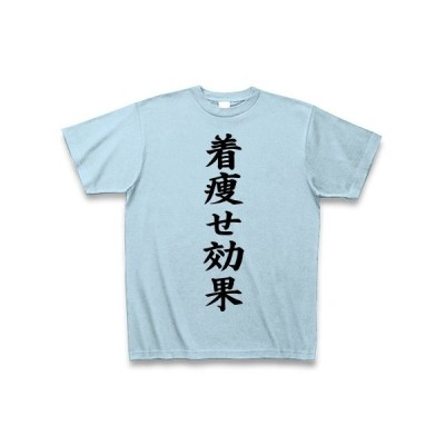 着痩せ効果 Tシャツ(ライトブルー)