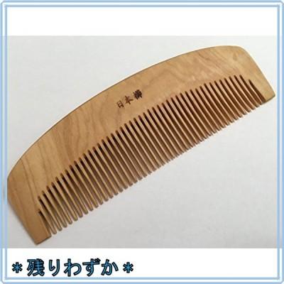 あかねつげ 「黄楊櫛」梳きくし(4寸) 椿油仕立【つげ櫛】日本製