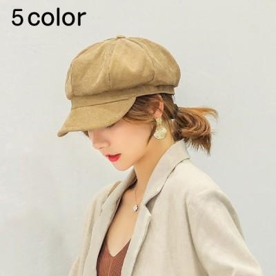 帽子 キャスケット帽 女性 レディース シンプル 無地 おしゃれ かわいい 秋冬 おでかけ コーデュロイ あったか ソリッドカラー カジュアル