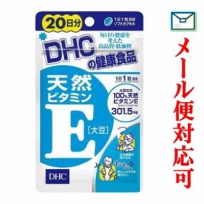 【メール便選択可】 DHC 天然ビタミンE(大豆) 20日分 (20粒)