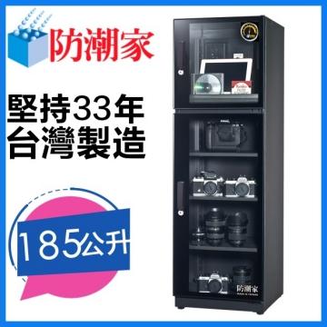 防潮家FD-200CA電子防潮箱(185公升)(FD-200CA)
