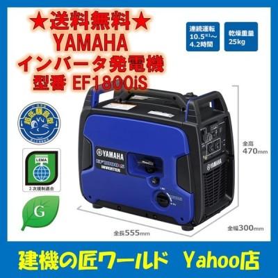 YAMAHA 1.8kVA 防音型 インバータ発電機 EF1800iS