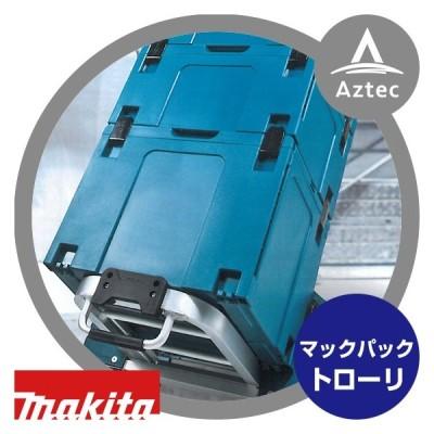 マキタ|マックパックシリーズ トローリ A-60648