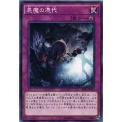 悪魔の憑代 ノーマル EP14-JP020 永続罠【遊戯王カード】