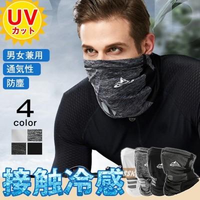 フェイスマスク フェイスカバー メンズ レディース 冷感 UVカット ネックカバー 耳かけるタイプ バイク 自転車