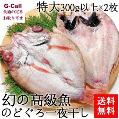 送料無料 香住屋 幻の高級魚 のどぐろ一夜干し 特大300g以上 2枚セット