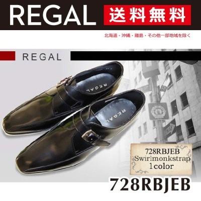 リーガル モンクストラップ メンズ ビジネス 728R EBサイズ 27.5 28.0 ワイン REGAL