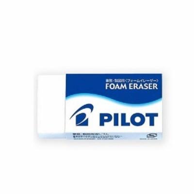 パイロット(PILOT) フォームイレーザー Lサイズ│消しゴム・修正液 消しゴム