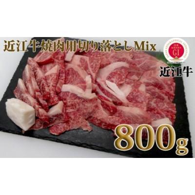 028H06 中川牧場の近江牛焼肉用切り落としmix 800g[高島屋選定品]